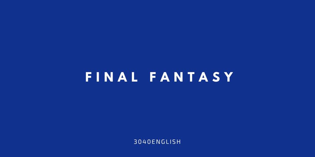 英会話学習でおススメのTVゲーム (PS4) ファイナルファンタジー10