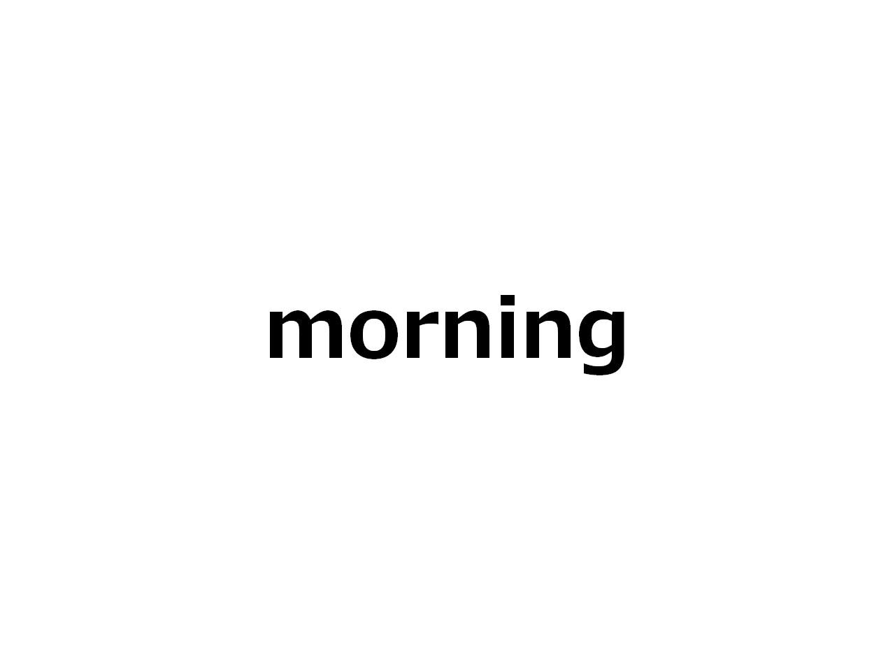 朝活が最適!英会話力がアップする方法