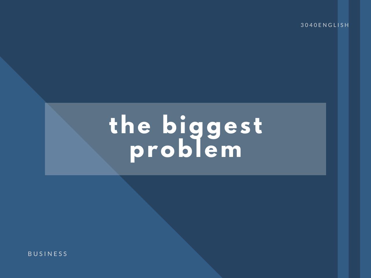 「1番の問題点」の英語表現4選【プレゼン・英会話用例文あり】