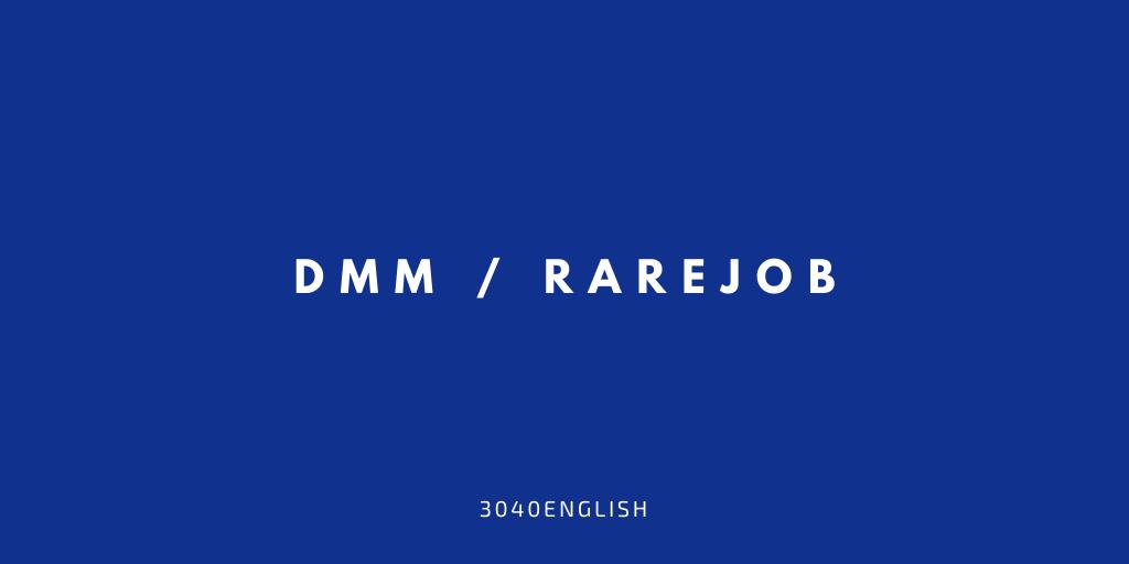 【オンライン英会話】DMM英会話とレアジョブ【徹底比較】