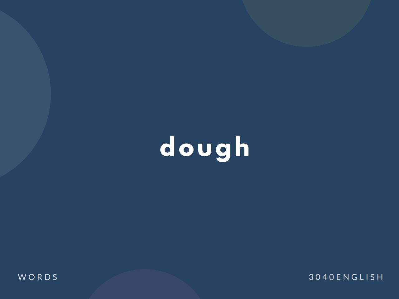 dough の意味と簡単な使い方【音読用例文あり】