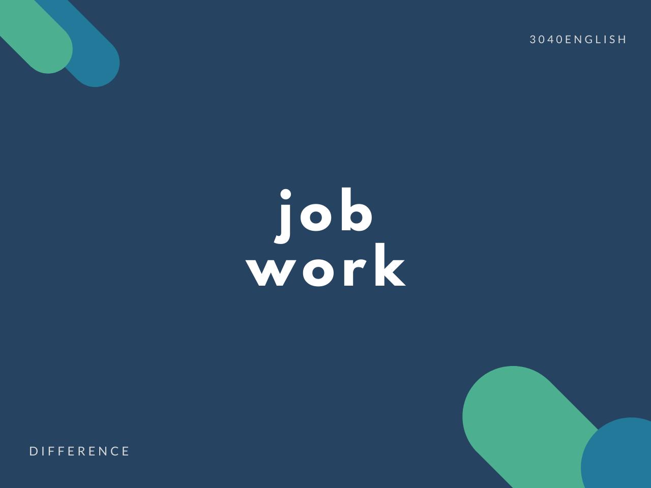 job と work の違いとは?【説明 / 例文あり】