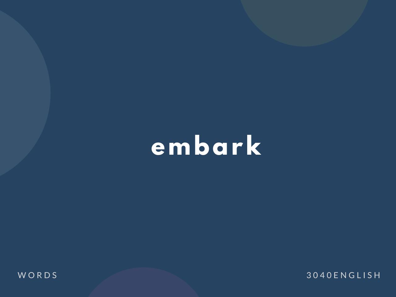 embark の意味と簡単な使い方【音読用例文あり】