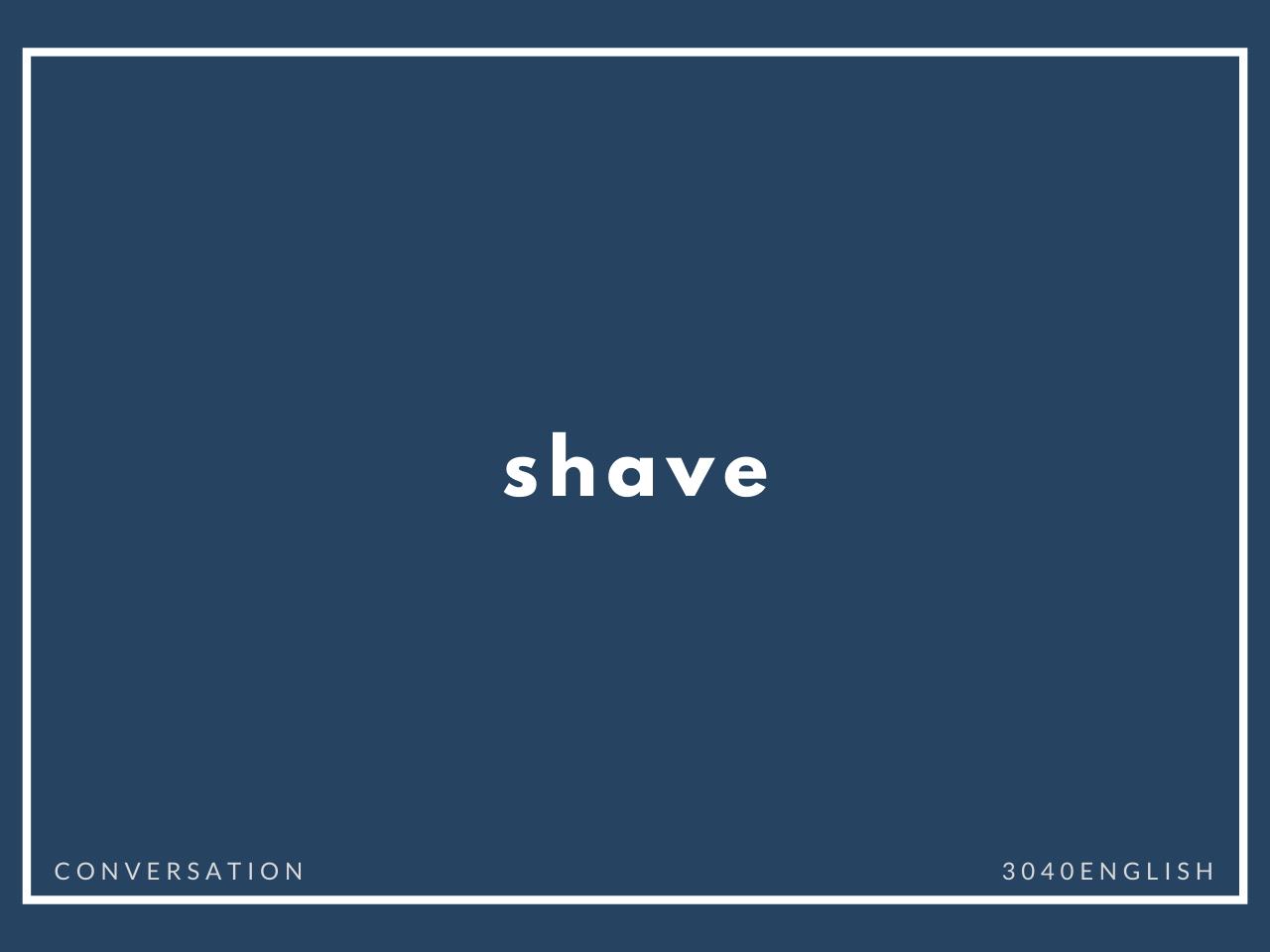 「ひげをそる」「髭を剃る」の英語表現【英会話用例文あり】