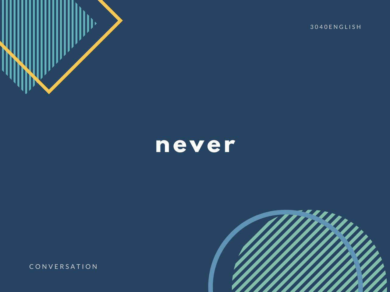 「決して~してはいけない」の英語表現【英会話用例文あり】