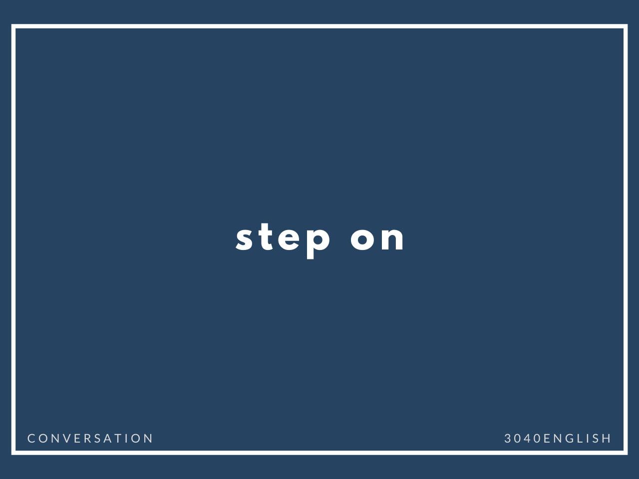 「踏む」の英語表現2選【英単語・英会話用例文あり】