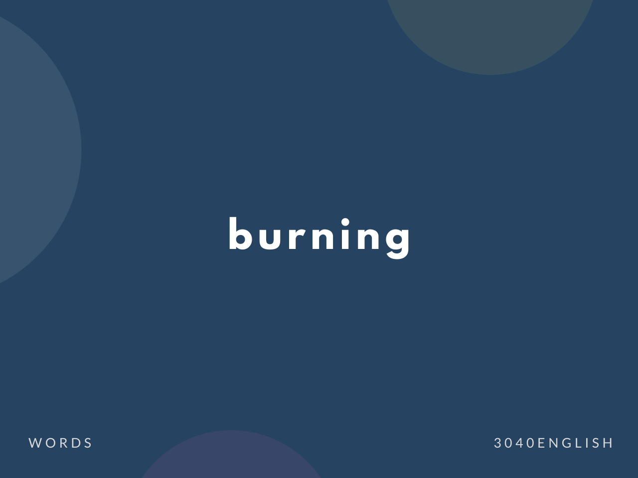 burning の意味と簡単な使い方【音読用例文あり】