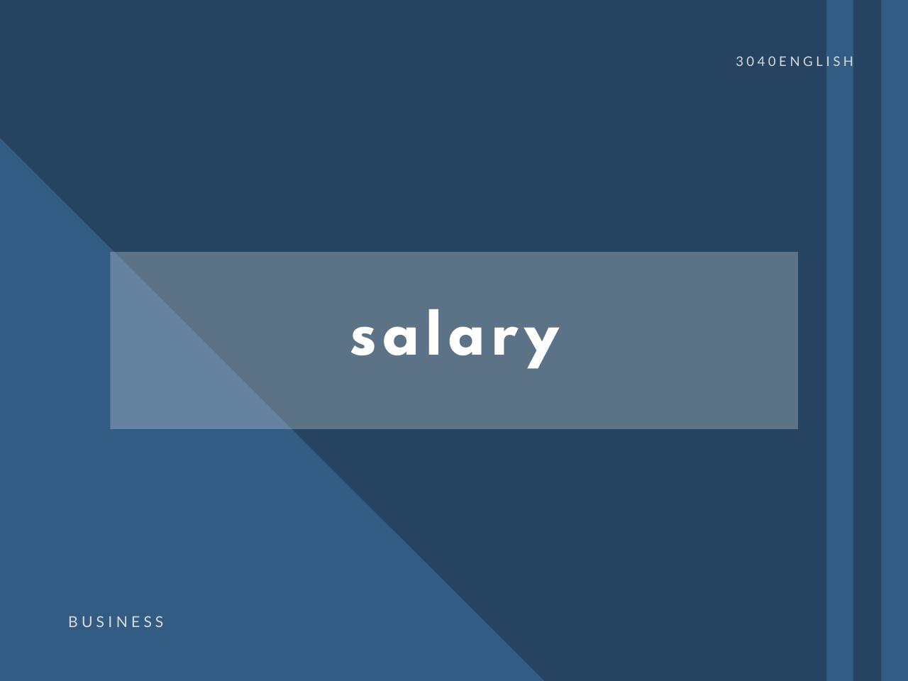 採用面接で希望の給与額を伝えるときの英語表現【例文あり】