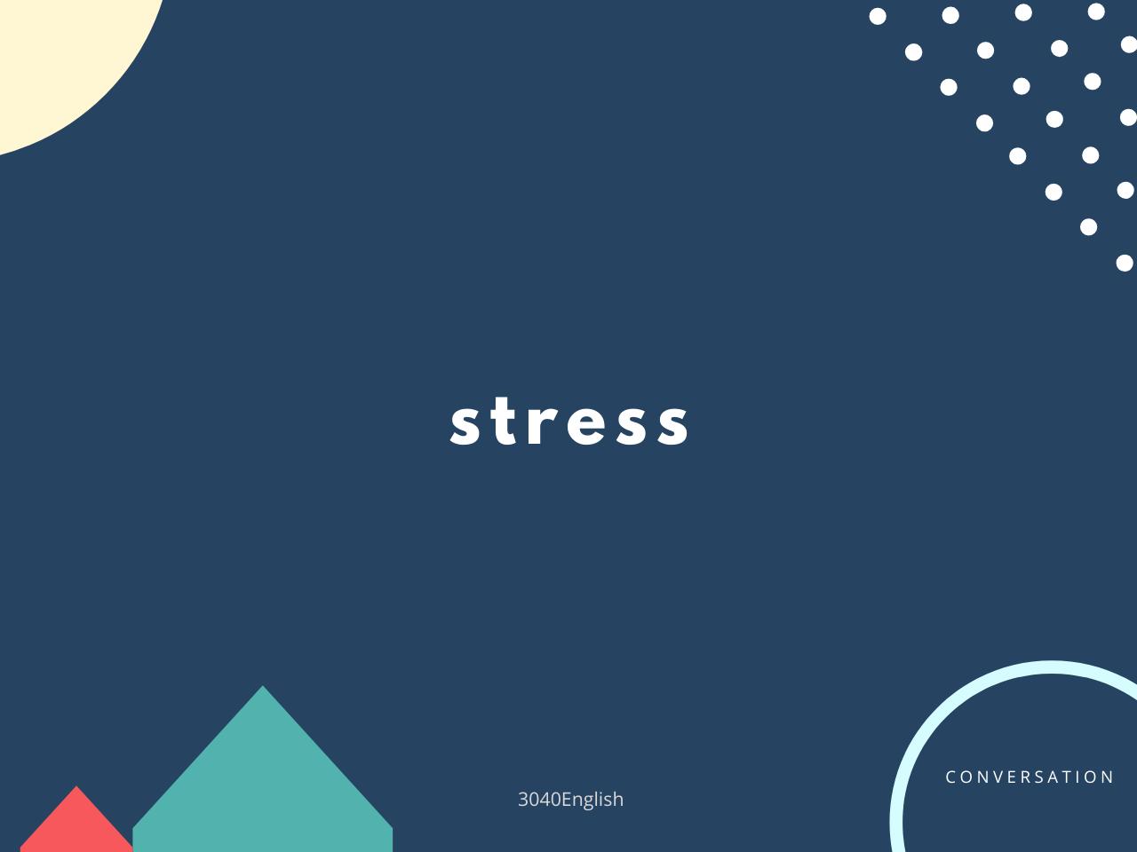 「ストレス解消」「ストレスに対処する」の英語表現4選【英会話用例文あり】