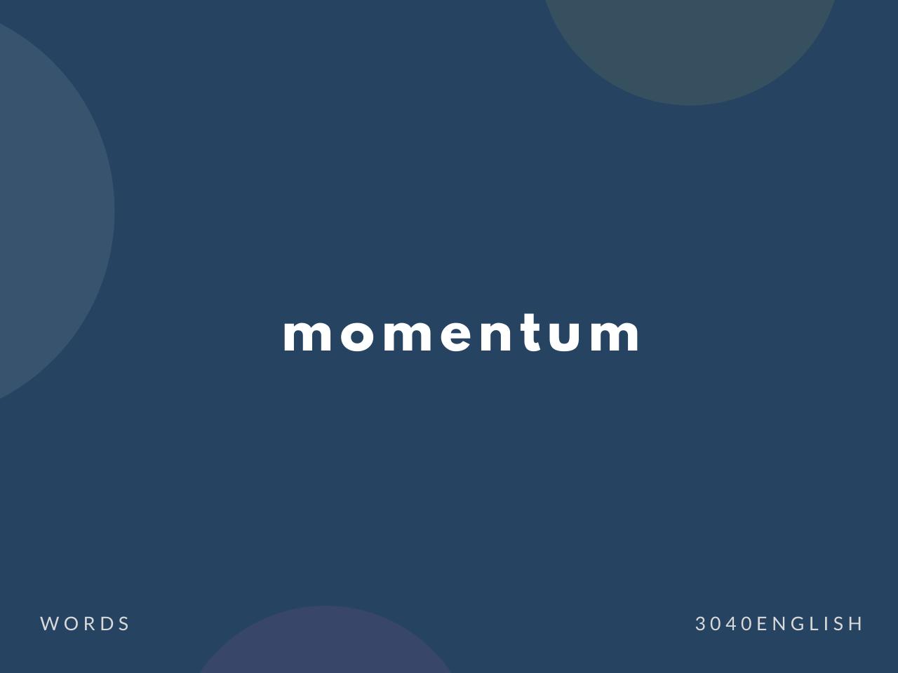 momentum の意味と簡単な使い方【音読用例文あり】