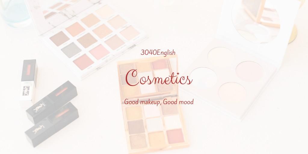 化粧品の英語表現38選【英単語・英会話用例文あり】【随時更新】