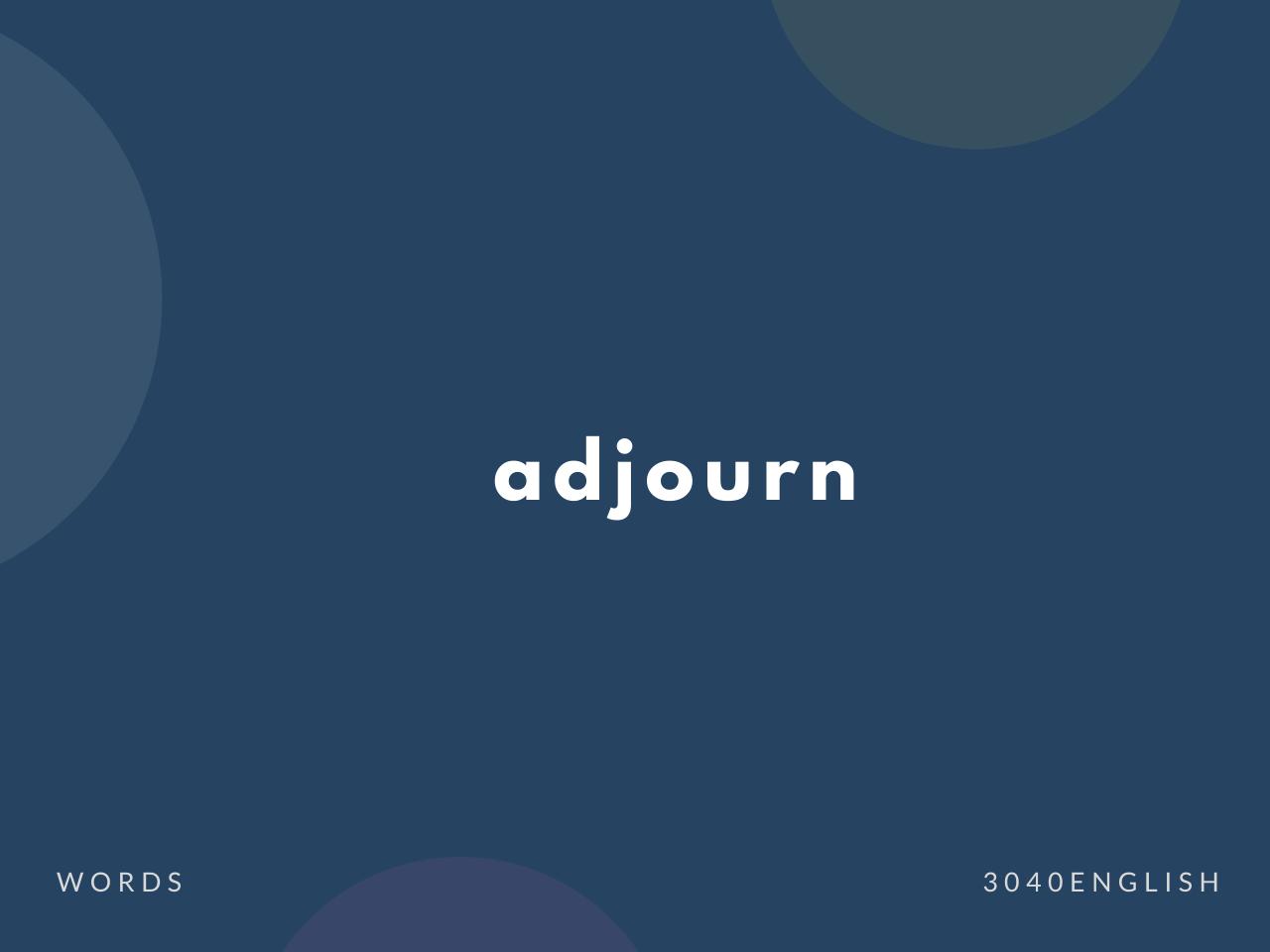 adjourn の意味と簡単な使い方【音読用例文あり】