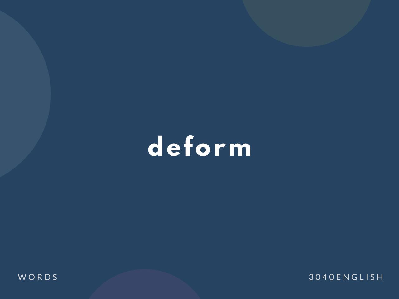 deform の意味と簡単な使い方【音読用例文あり】