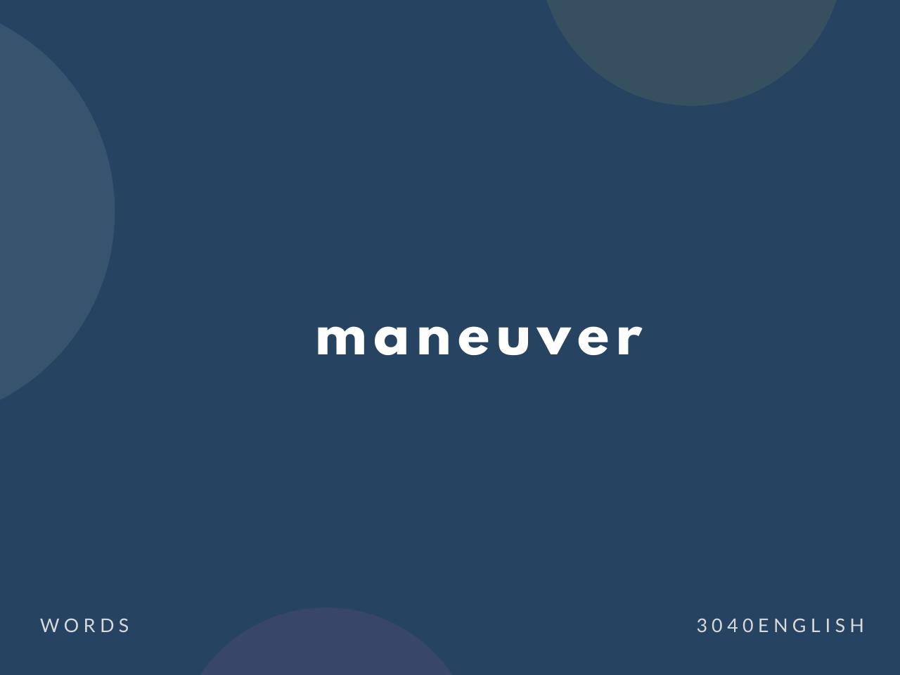 maneuver の意味と簡単な使い方【音読用例文あり】