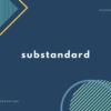 substandard の意味と簡単な使い方【音読用例文あり】