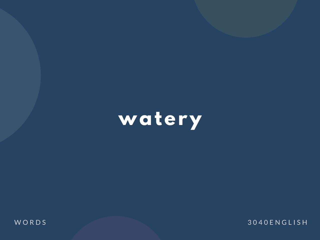 watery の意味と簡単な使い方【音読用例文あり】