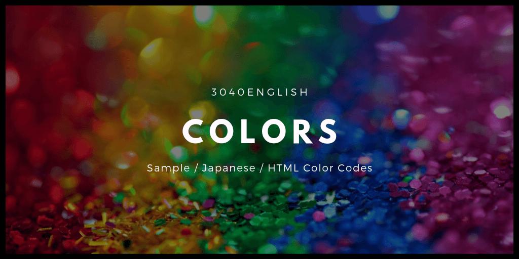 色 – 英単語・英語表現・HTMLカラーコード144色【見本あり】