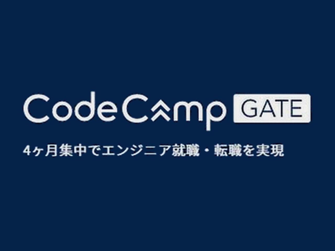 画像出典 : コードキャンプGATE公式サイト