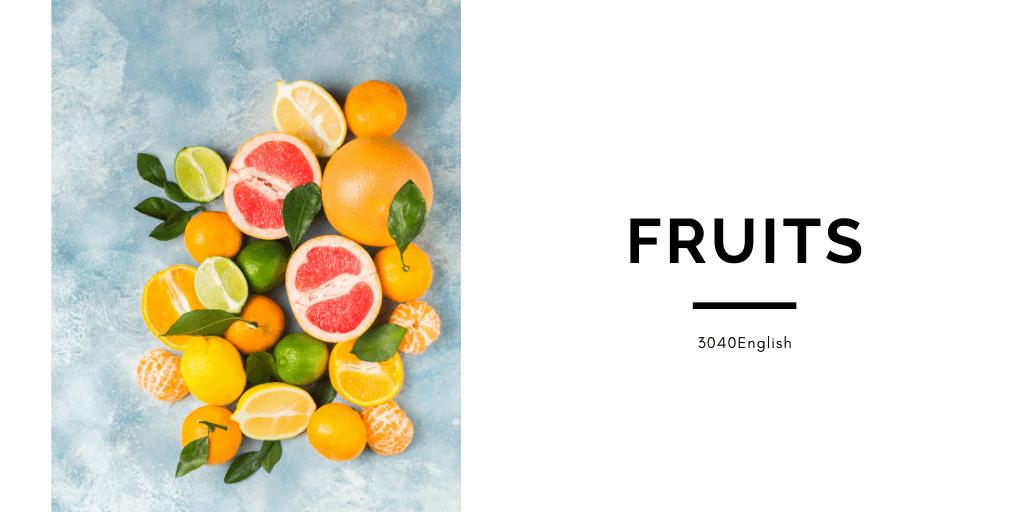 果物の英単語54種類・英語表現一覧【随時更新】