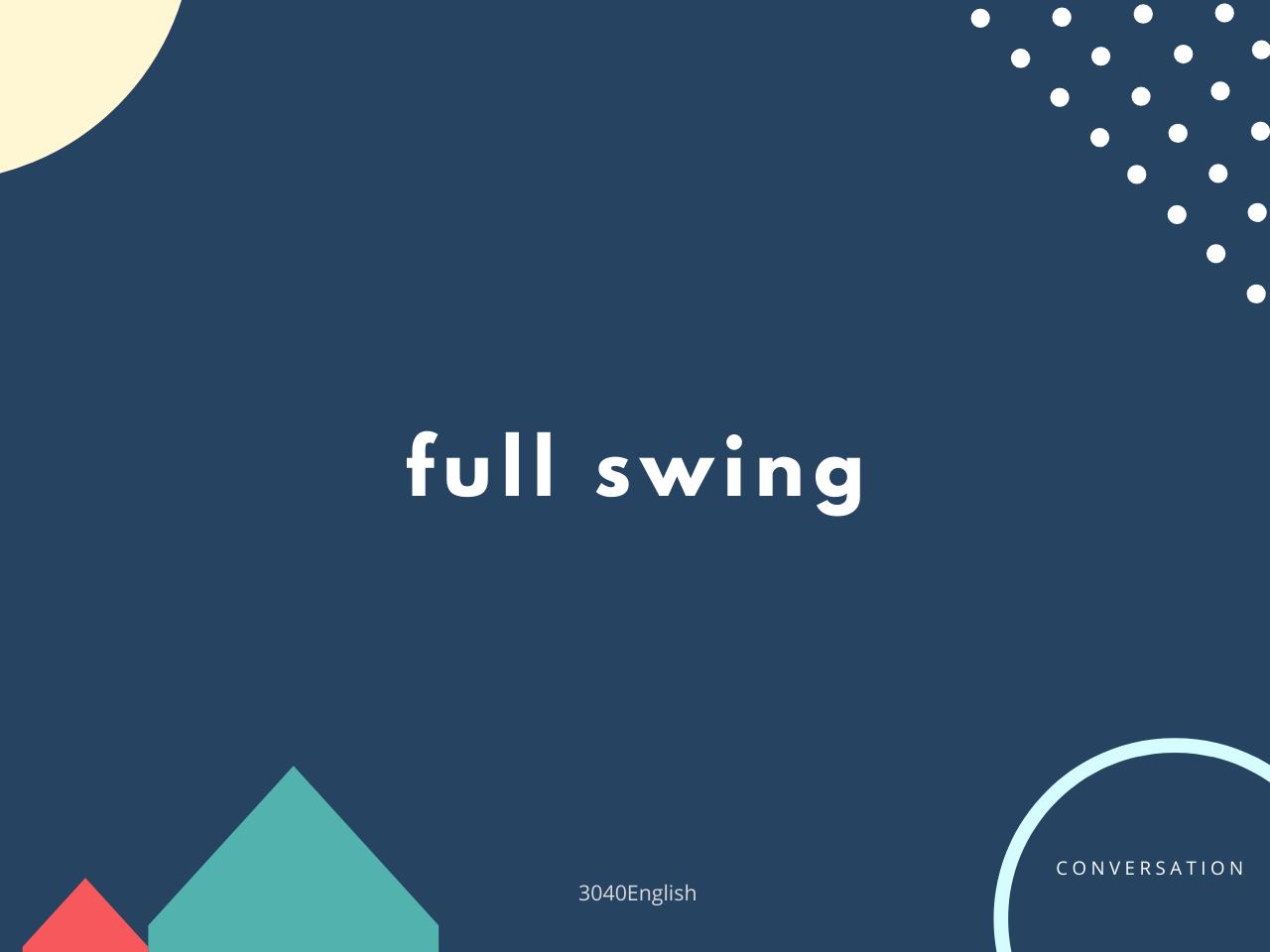 野球以外の full swing の意味と簡単な使い方【例文あり】