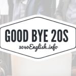 なぜ30代半ばから英会話を始めても身に着くのか?