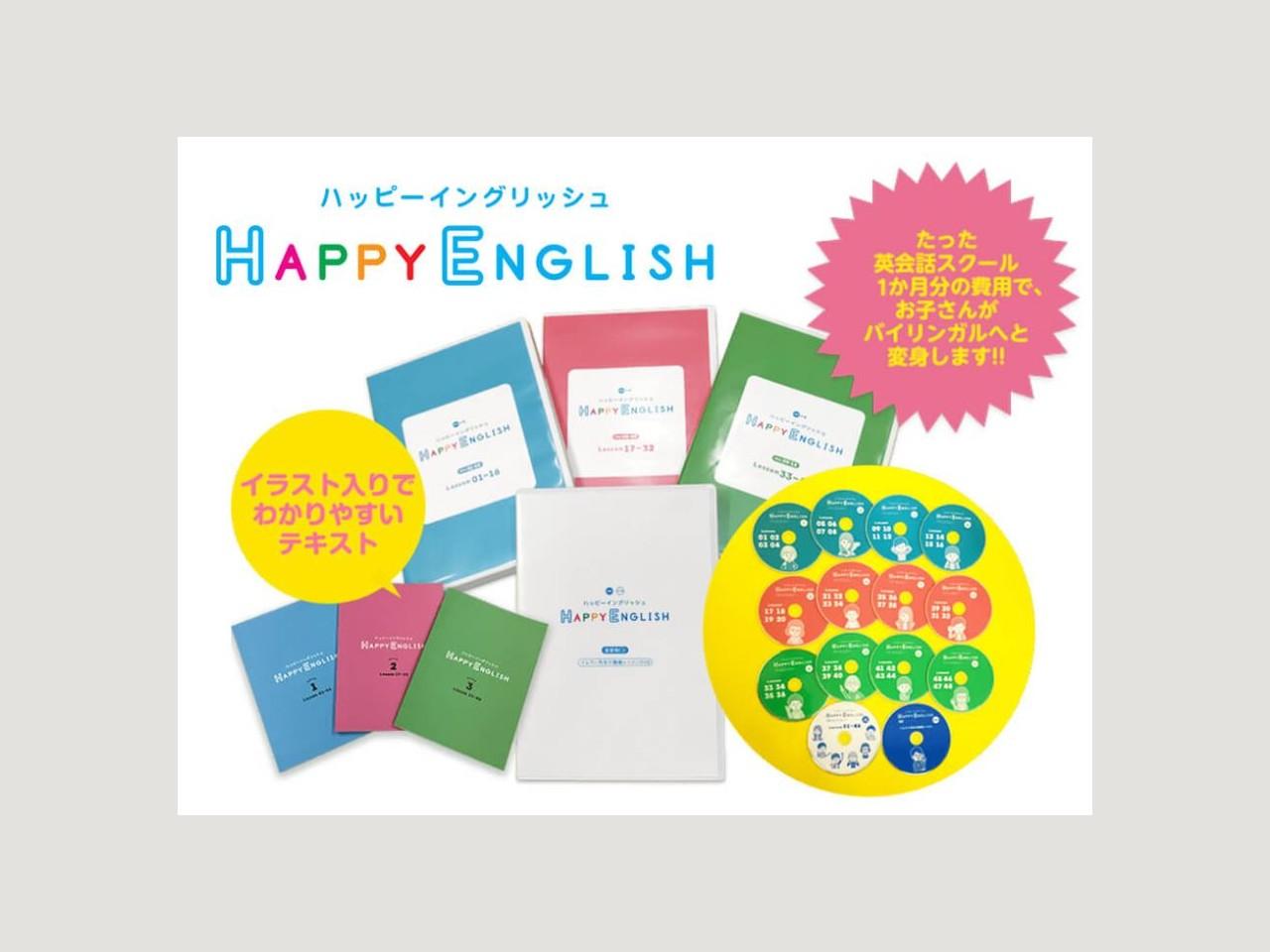 画像出典 : HappyEnglish 公式サイト