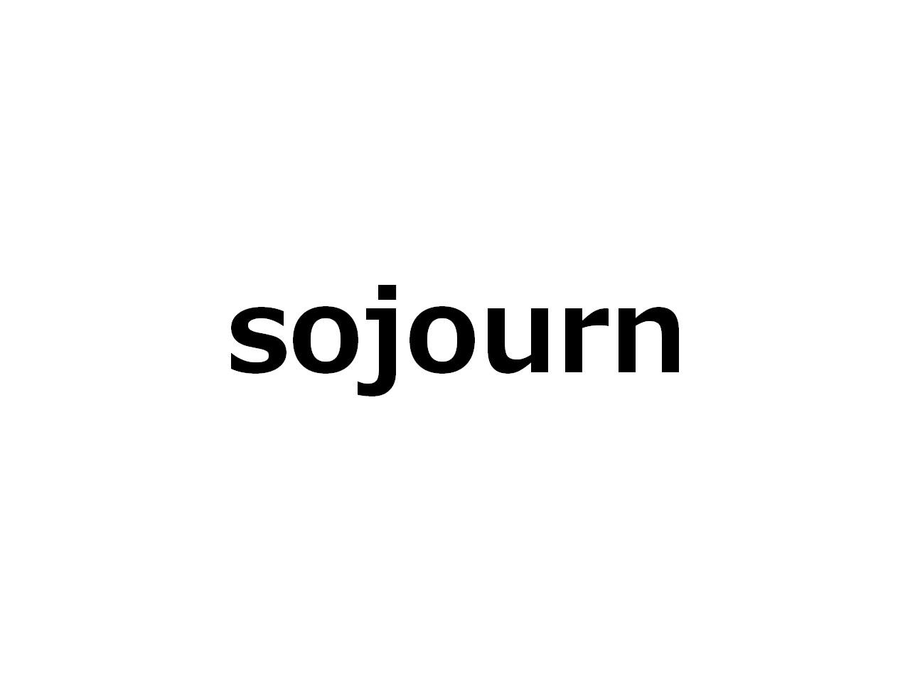 sojourn の意味と簡単な使い方【例文付き】