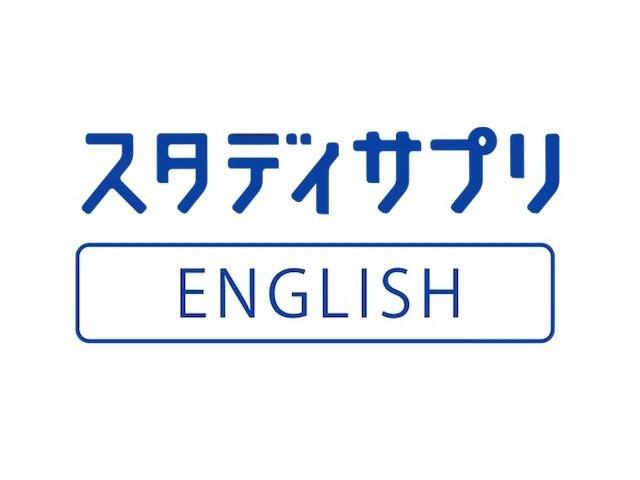 画像引用 : スタディサプリEnglish公式サイト