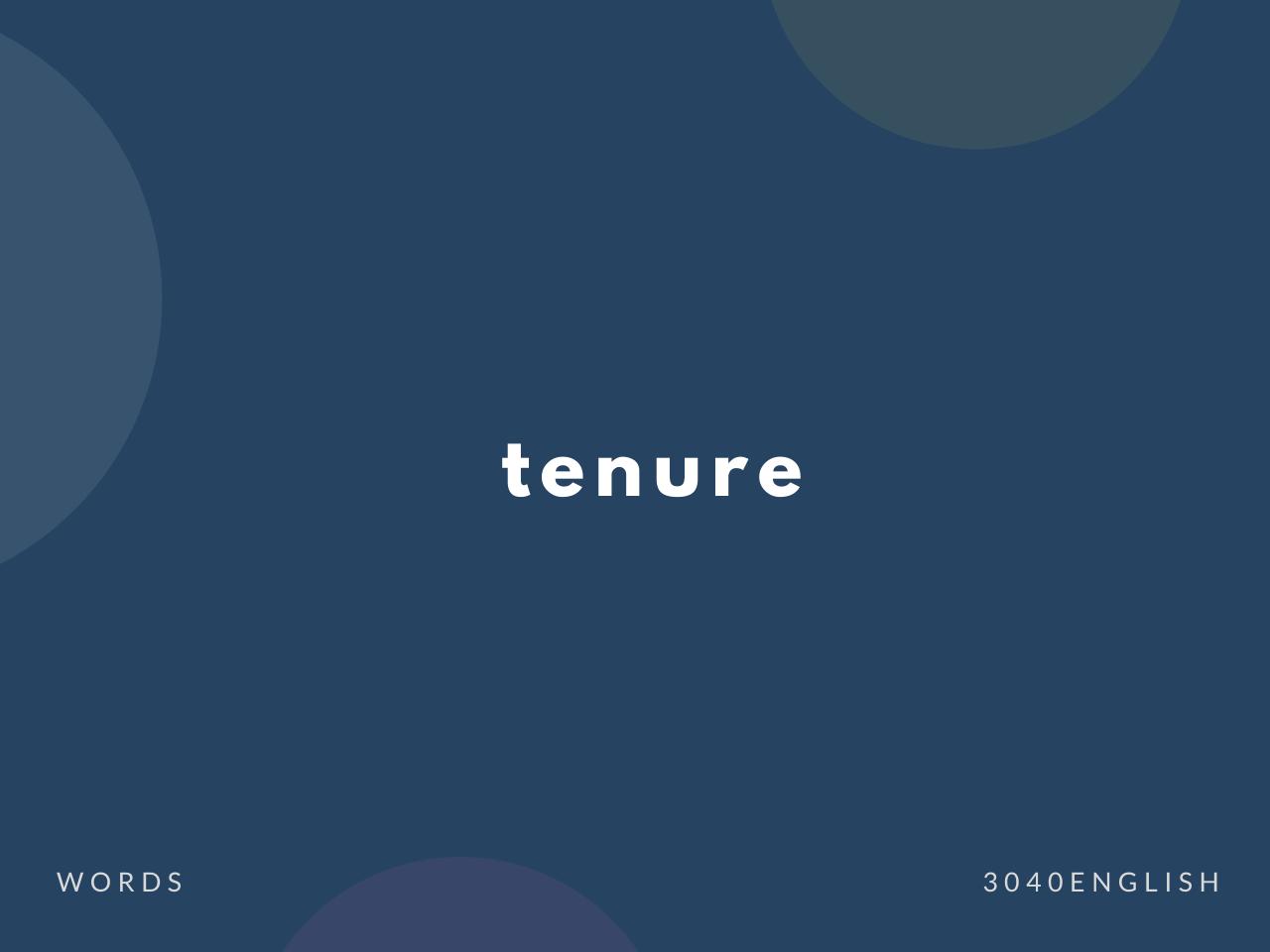 tenure の意味と簡単な使い方【音読用例文あり】
