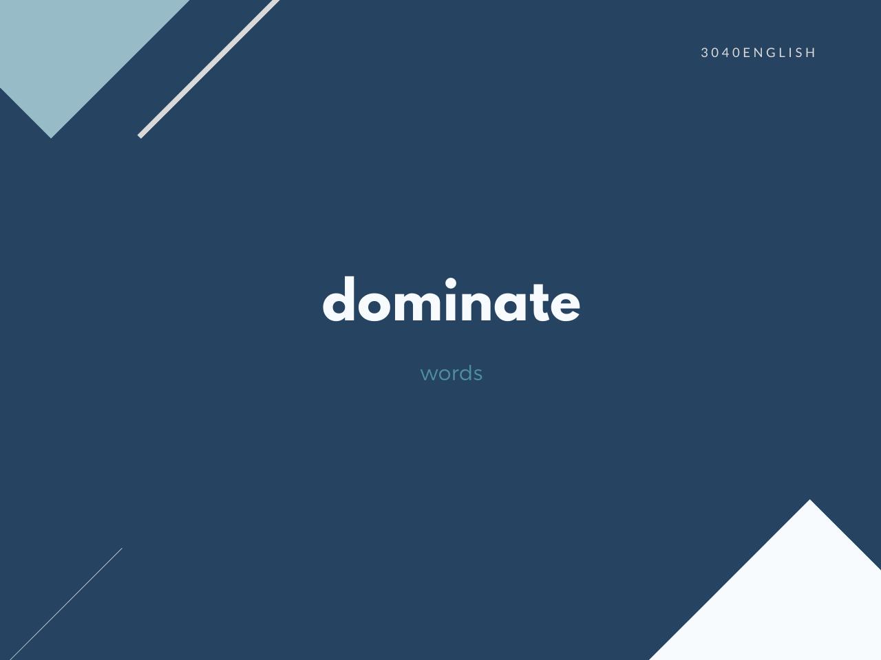 dominate の意味と簡単な使い方【音読用例文あり】