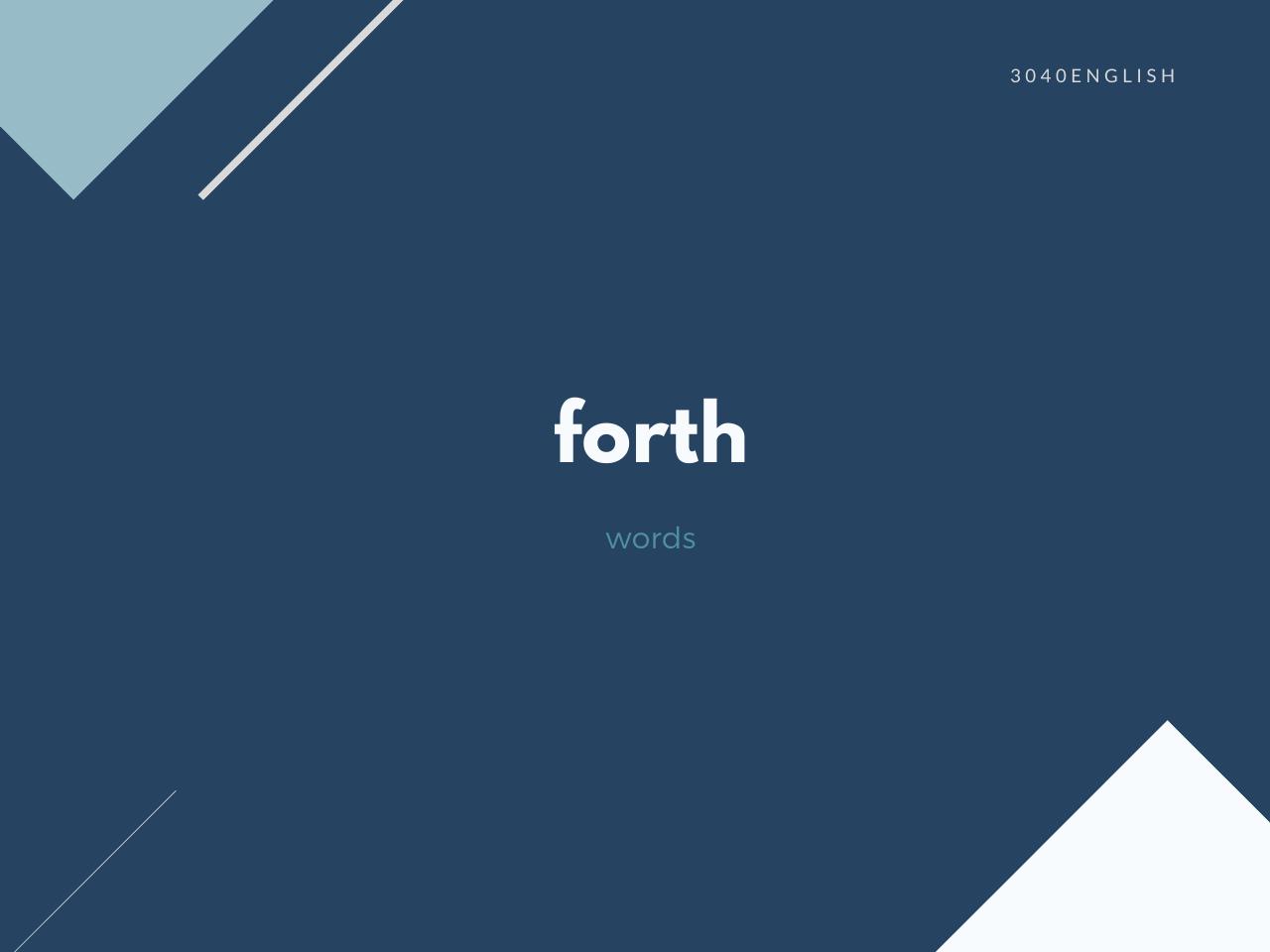 forth の意味と簡単な使い方【音読用例文あり】