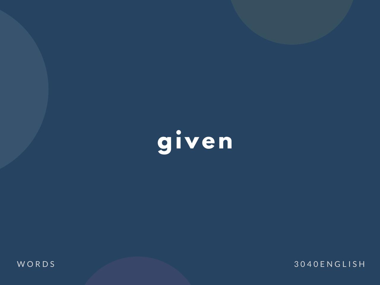 given の意味と簡単な使い方【音読用例文あり】