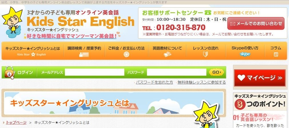キッズスター☆イングリッシュ公式サイト