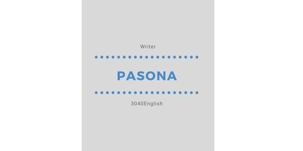 「新PASONAの法則」- 英単語の意味と英語表現例
