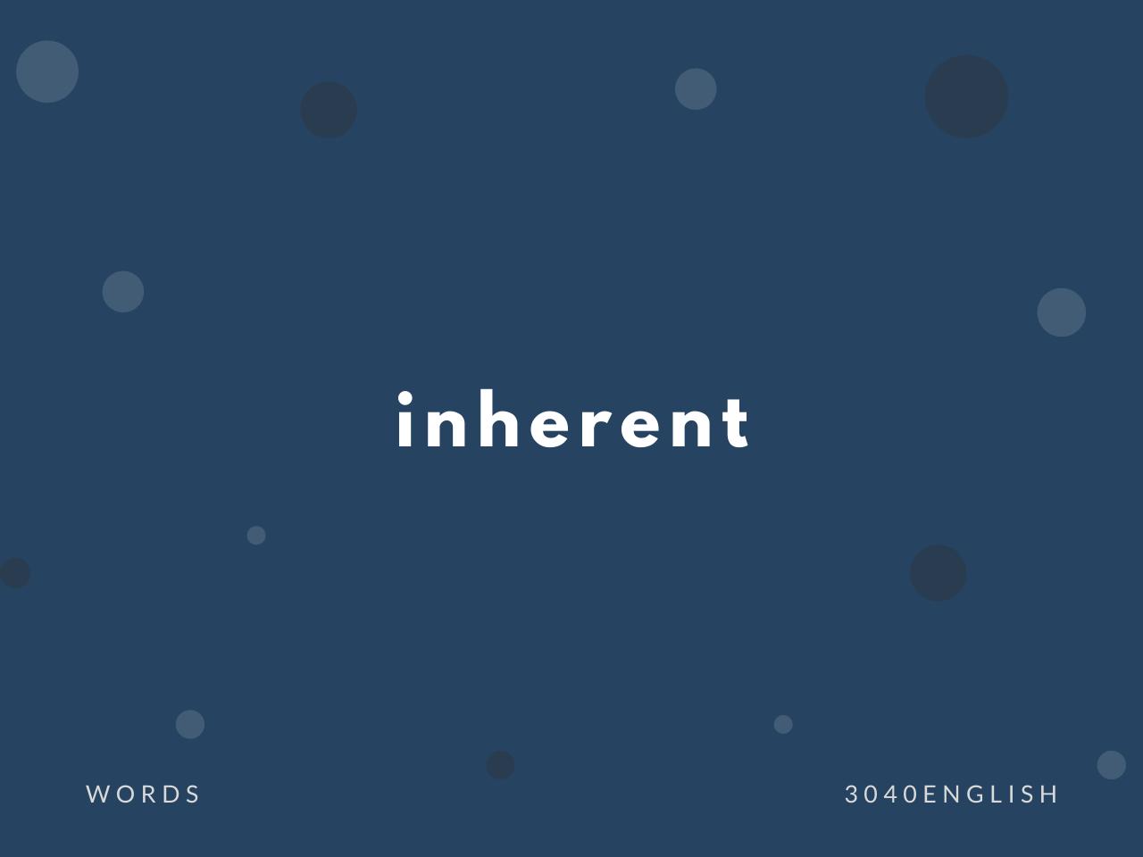 inherent の意味と簡単な使い方【音読用例文あり】