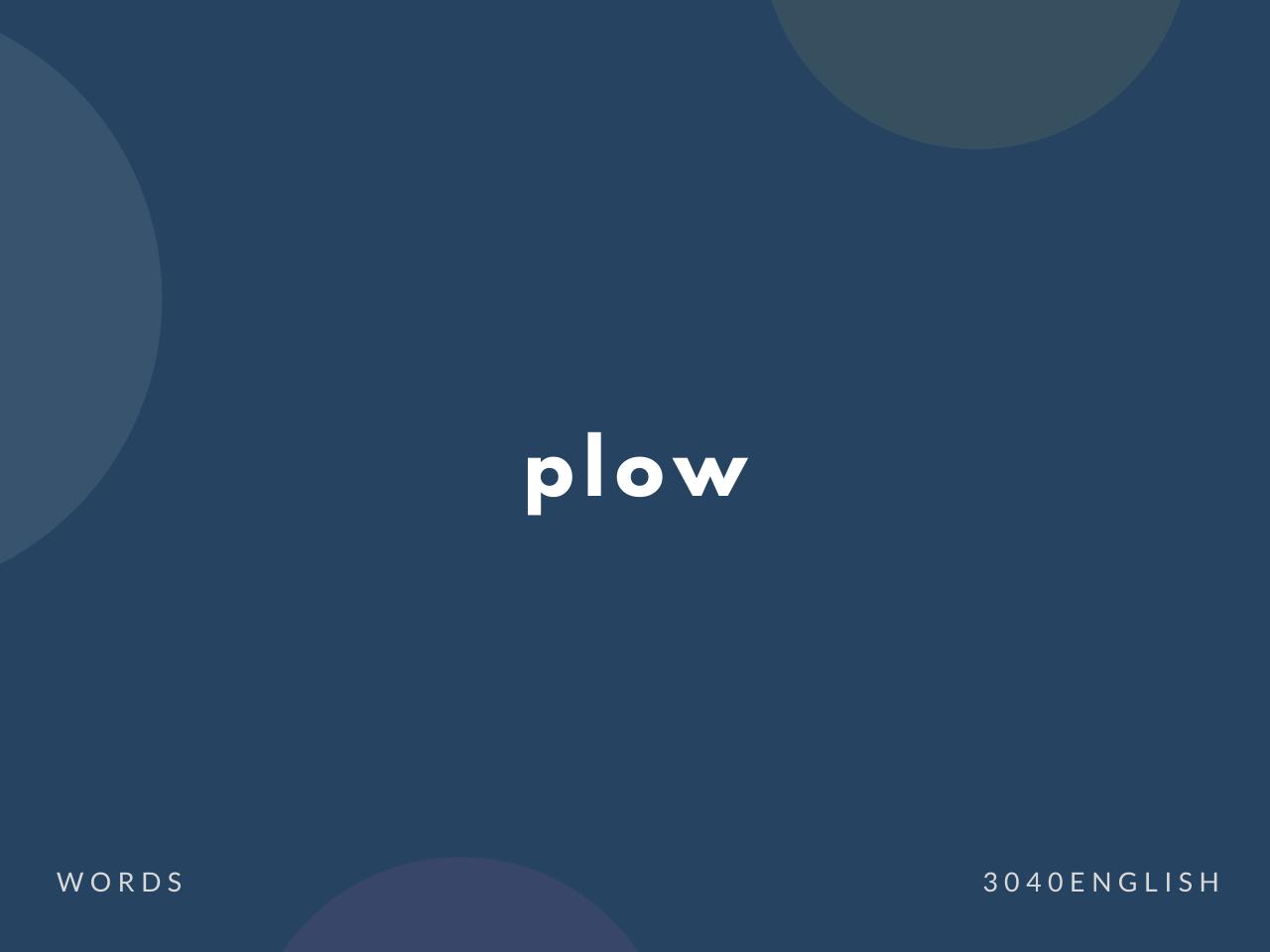 plow の意味と簡単な使い方【音読用例文あり】