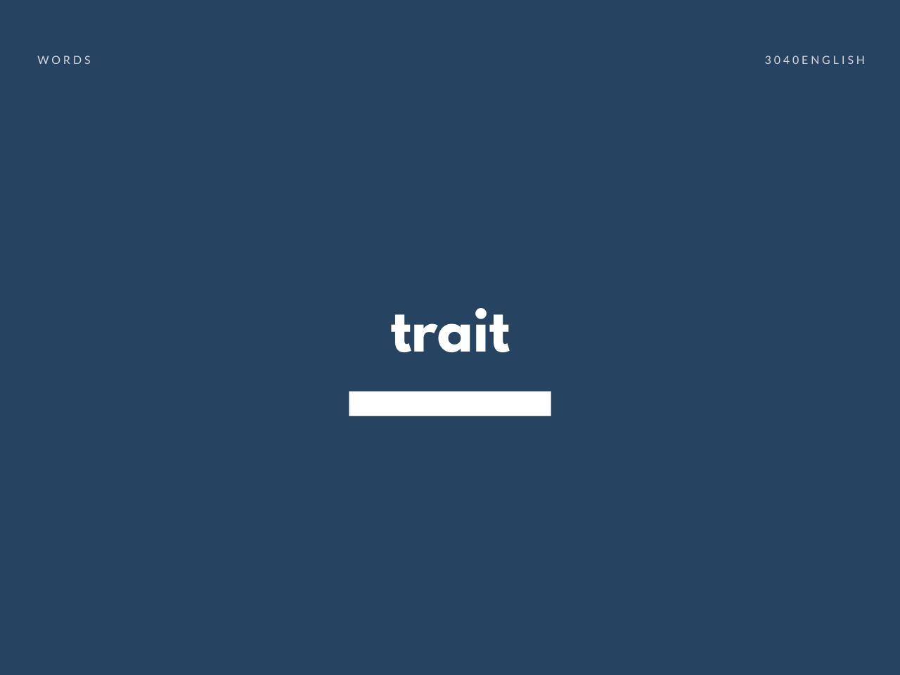 trait の意味と簡単な使い方【音読用例文あり】