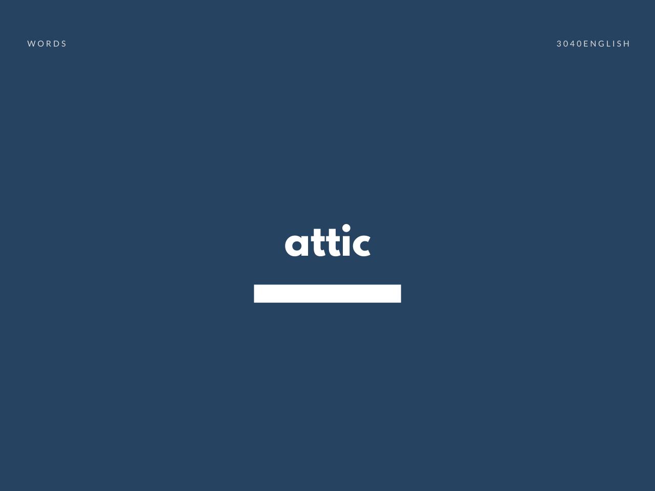 attic の意味と簡単な使い方【音読用例文あり】