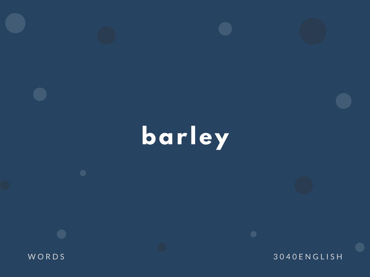barley の意味と簡単な使い方【音読用例文あり】