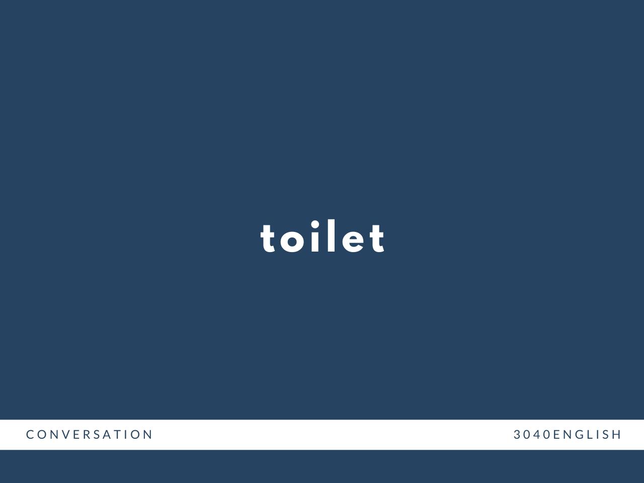 トイレの場所を聞くときの英語表現11選【英会話用例文あり】