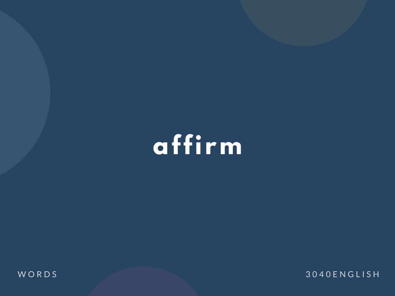 affirm の意味と簡単な使い方【音読用例文あり】
