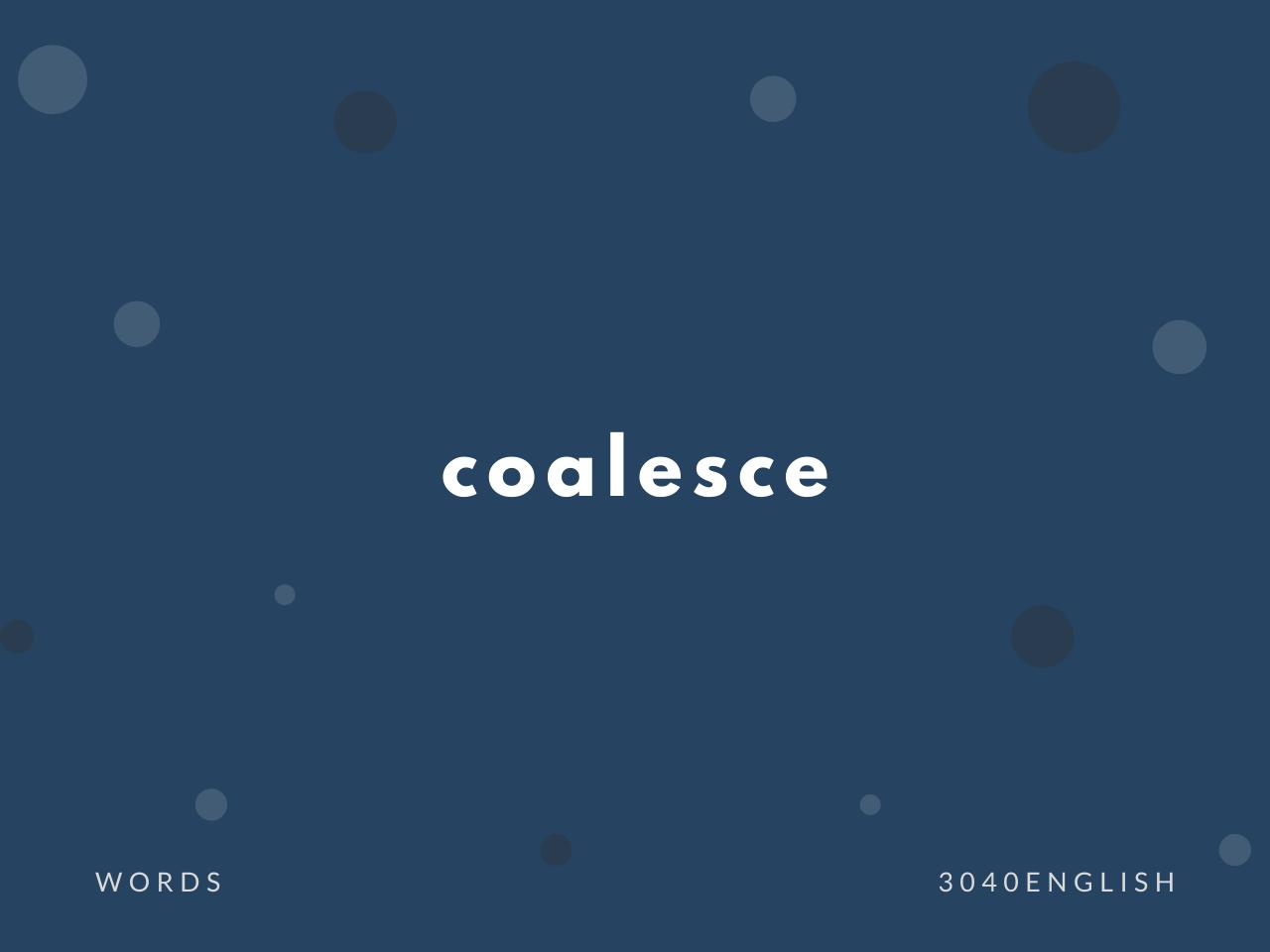 coalesce の意味と簡単な使い方【音読用例文あり】