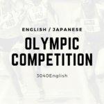 【英語 / 日本語対応表】2020年東京オリンピック全競技・種目一覧【English / Japanese】