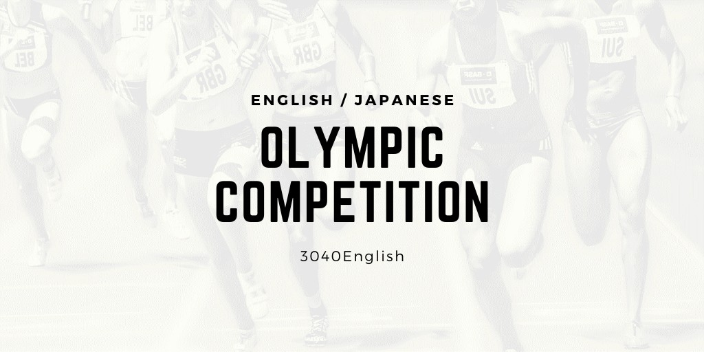 東京オリンピック2020全競技・種目一覧【英語 / 日本語対応表】【English / Japanese】
