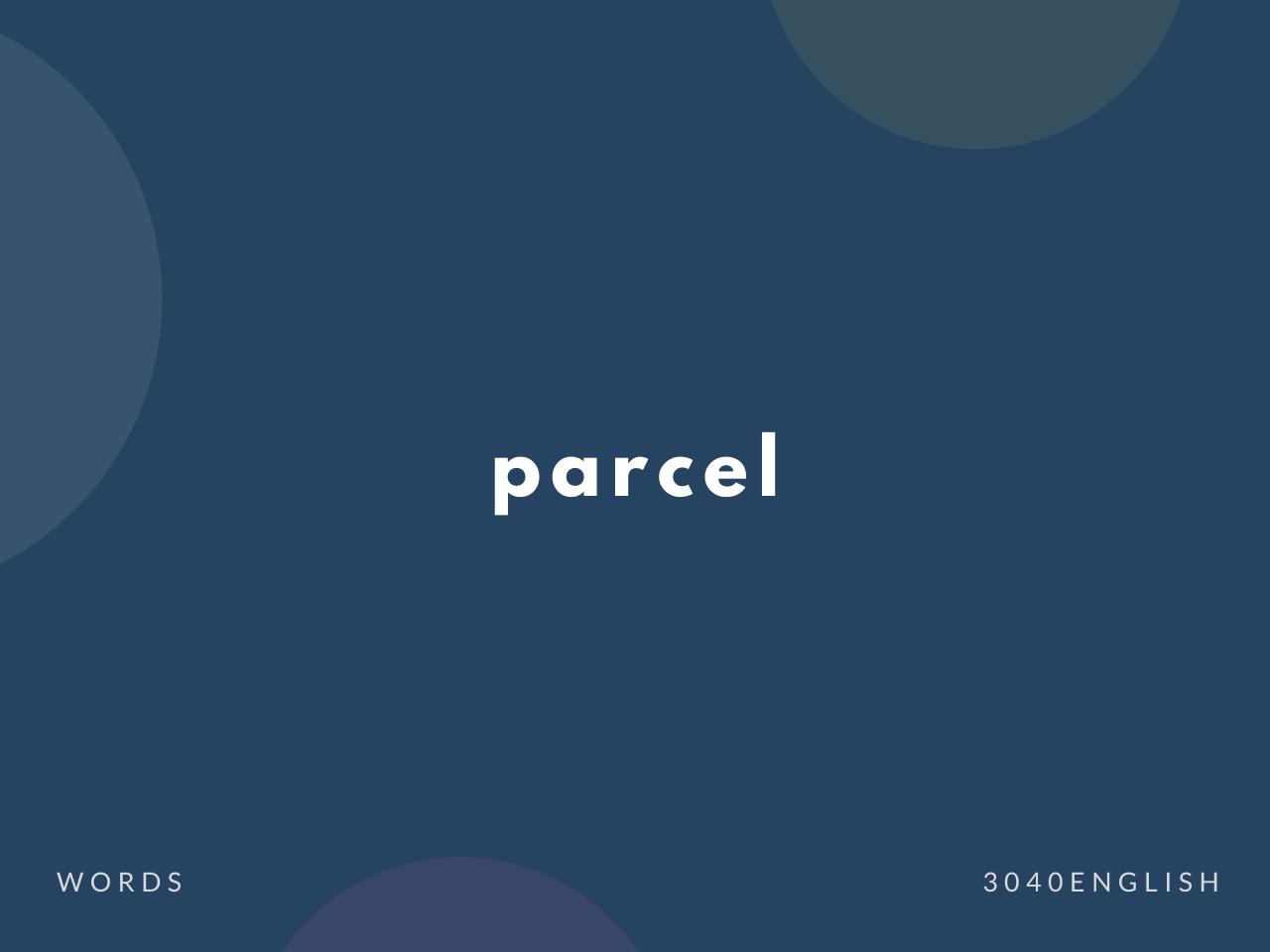 parcel の意味と簡単な使い方【音読用例文あり】