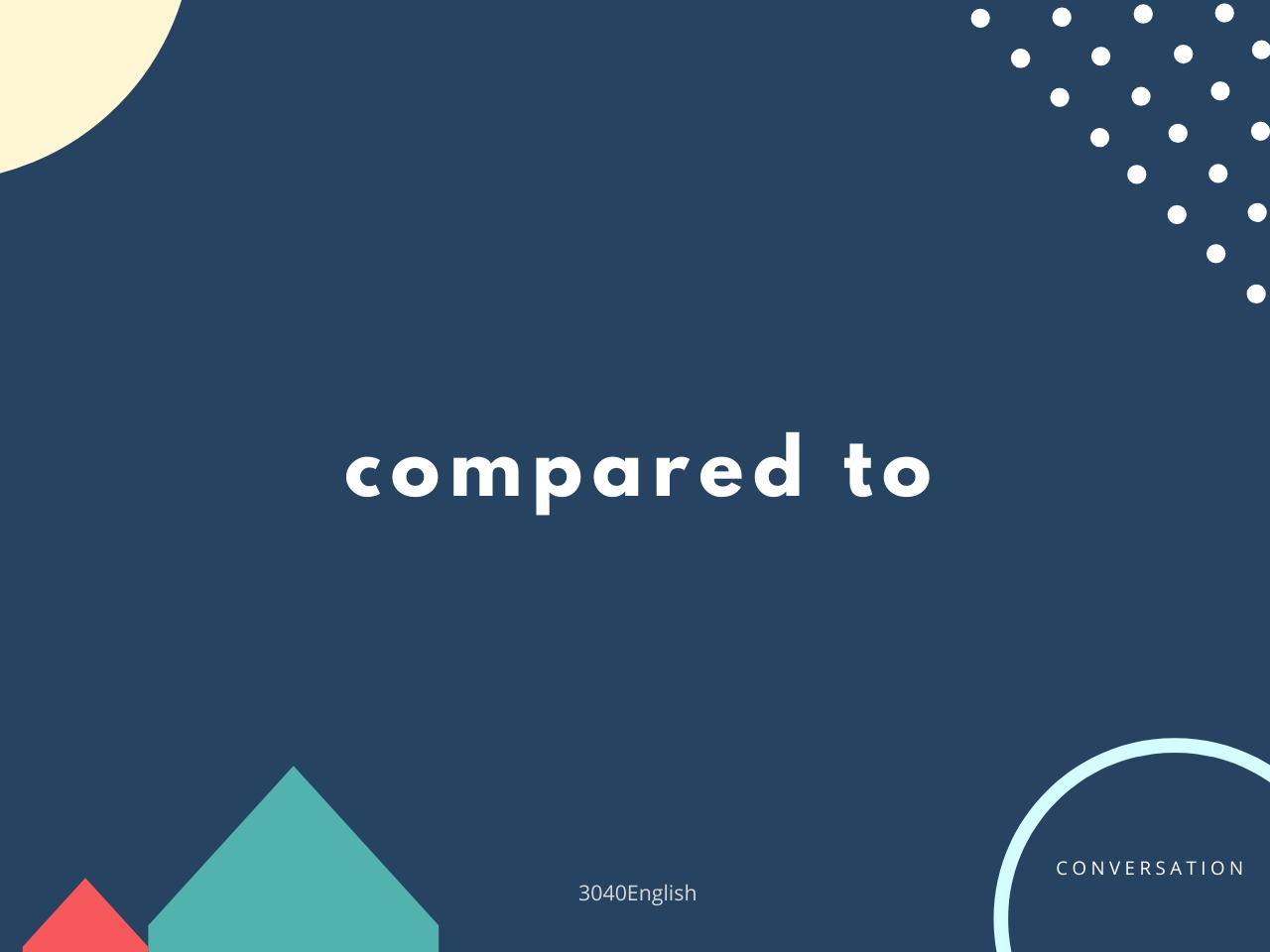英会話でよく使う compared to ... の意味と簡単な使い方【例文あり】