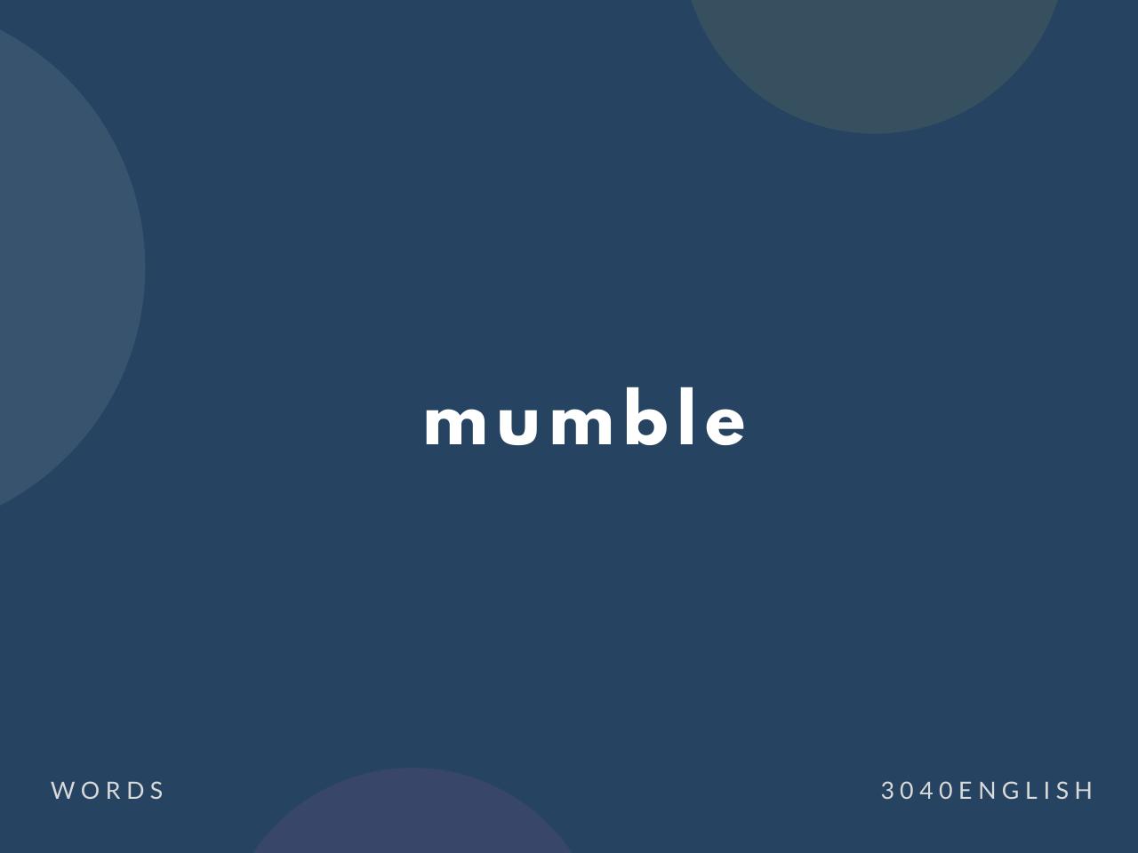 mumble の意味と簡単な使い方【音声・音読用例文あり】
