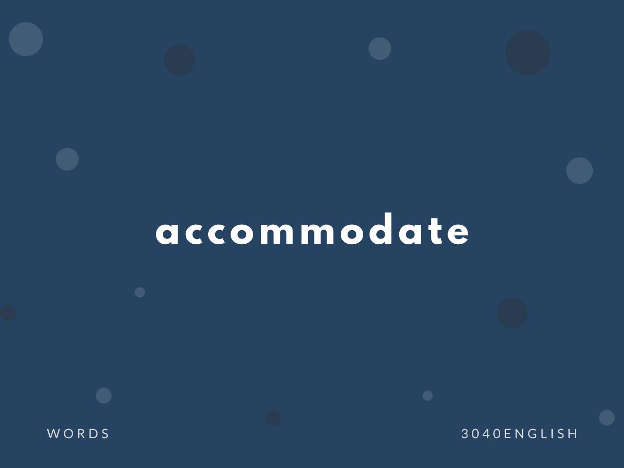 accommodate の意味と簡単な使い方【音読用例文あり】
