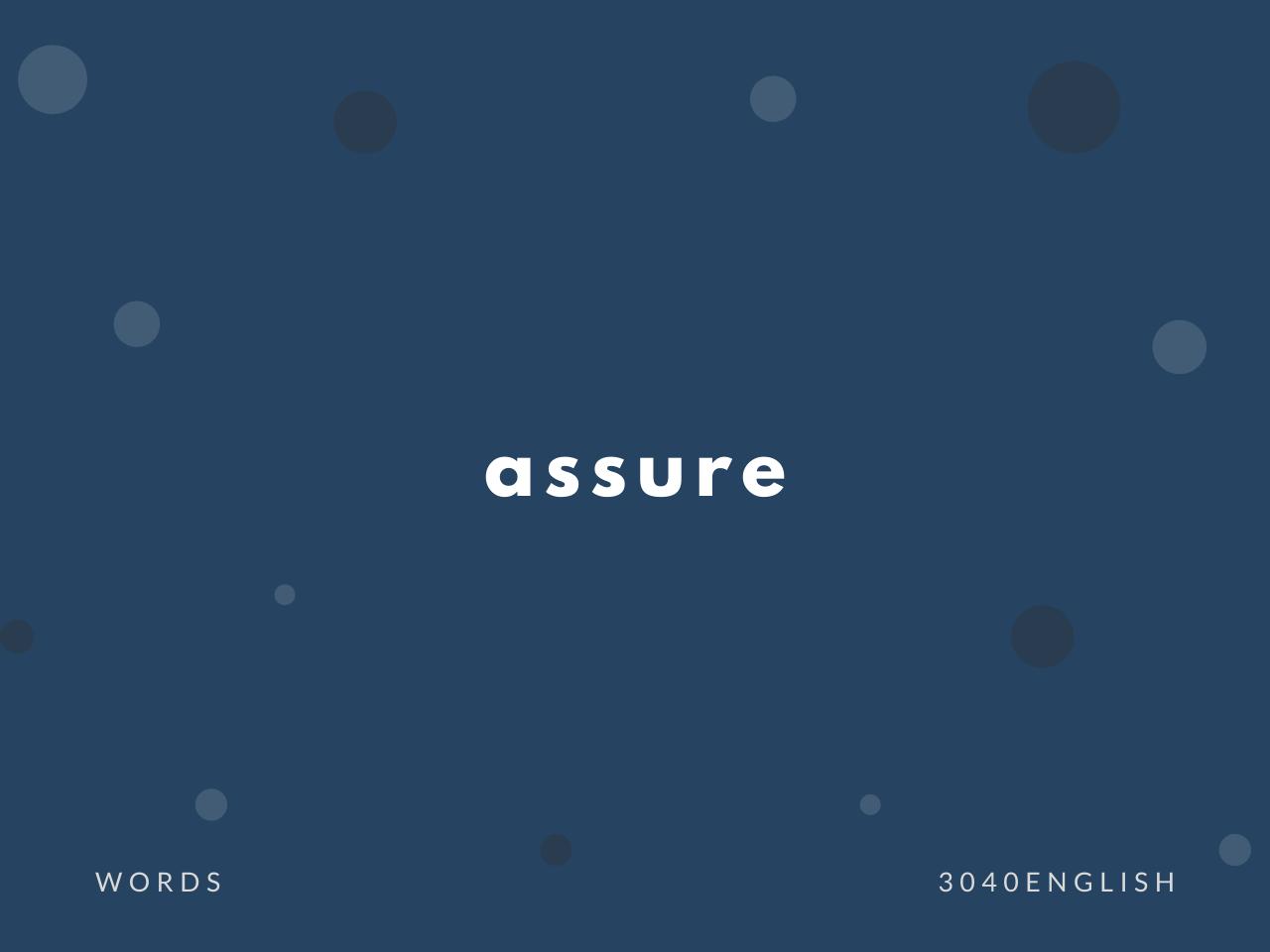 assure の意味と簡単な使い方【音読用例文あり】