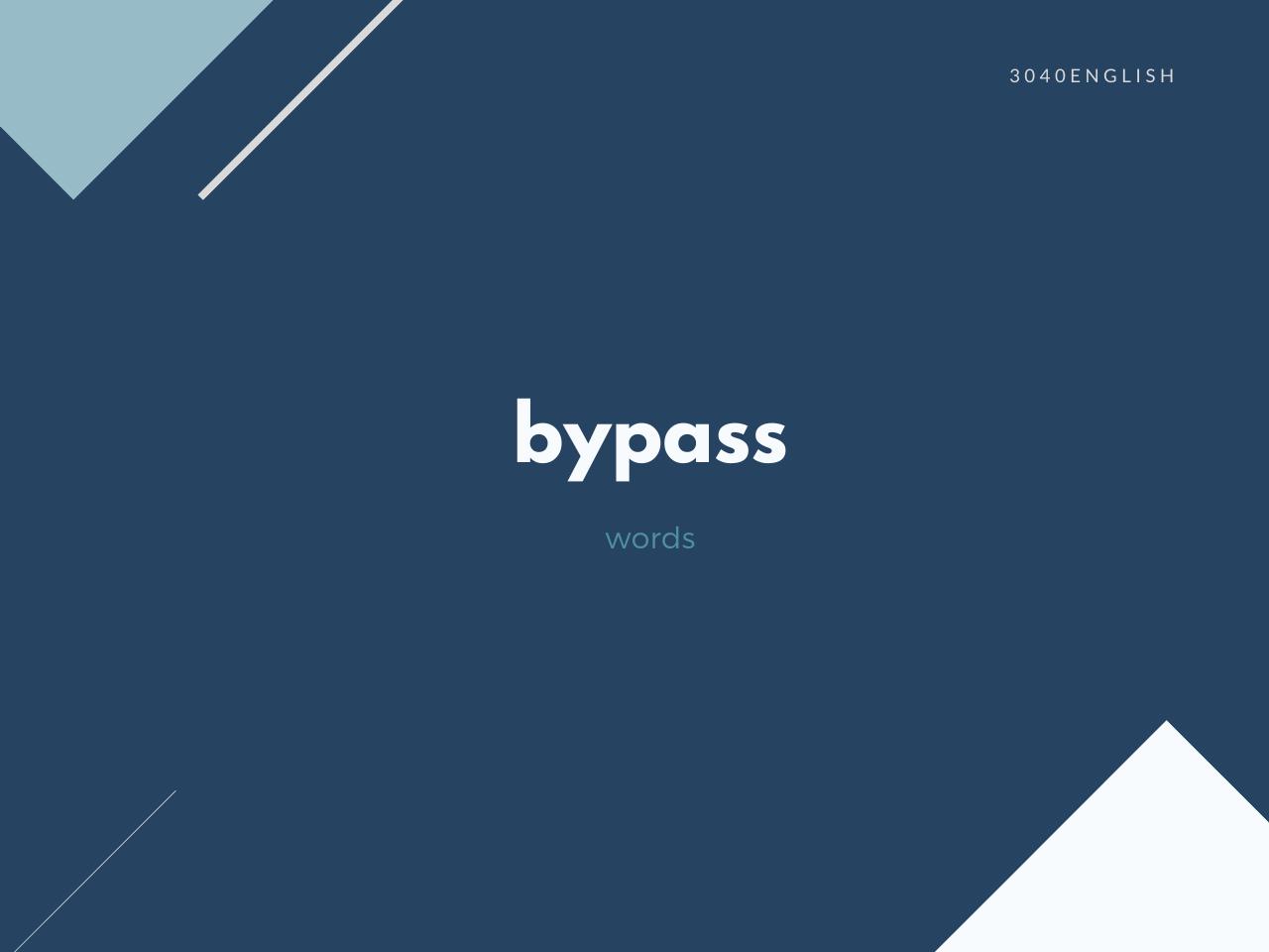 【バイパス】bypass の意味と簡単な使い方【音読用例文あり】